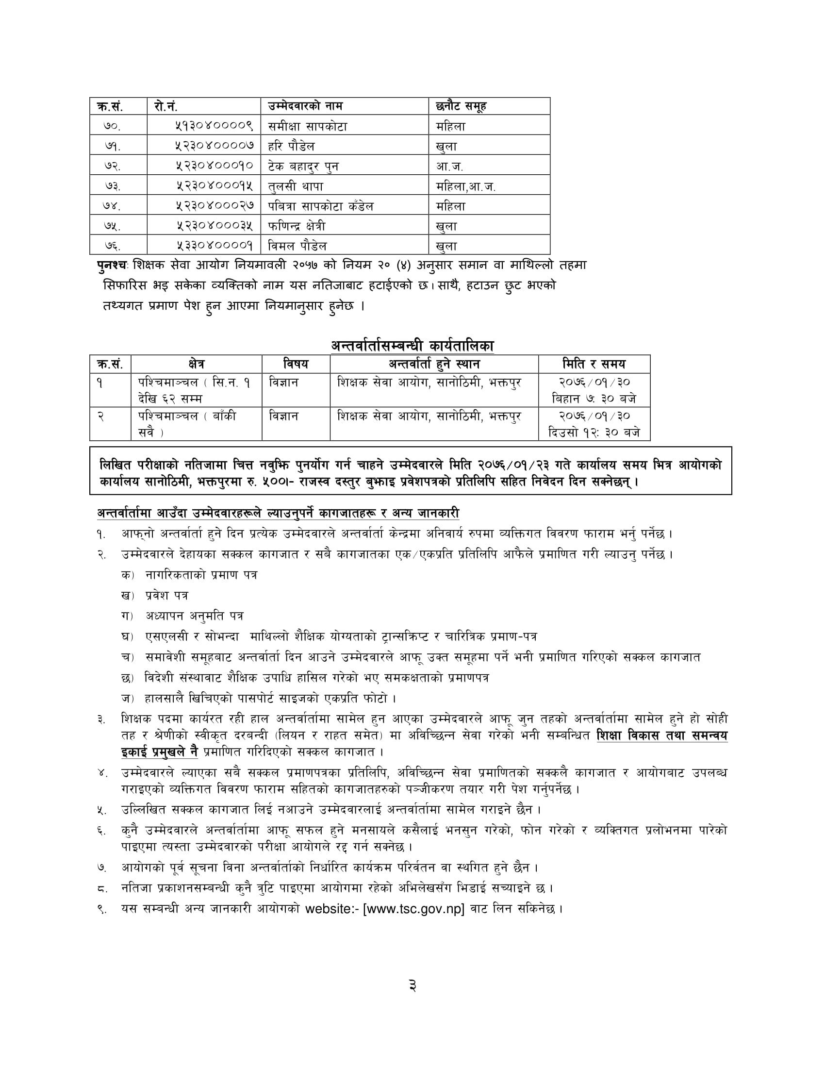 TSC exam result, shikshak sewa aayog natija, temporary teachers result, TSC exam result, TSC internal exam result, TSC Nepal 2075 Internal Exam Result, tsc result, tsc result 2075, tsc result 2076, tsc secondary result,  tsc lower secondary result,  tsc primary level result,  tsc Nepal exam result, शिक्षक नतिजा,  नतिजा, शिक्षक नतिजा २०७५