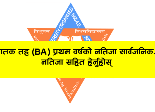 BA 1st year result 2075, BA 3rd year result 2075, BA 3rd year result 2074 with marksheet, BA result, BA 1st year result 2075, BA 3rd year result 2075 with marksheet, tu result 2075, BA second year result 2075, BA 1st year result 2075 with marksheet, BA 1st year result 2074 with marksheet, BA 2nd year result 2075, BA 3rd year result 2075,, BA second year result 2075 tu result 2075, 4 year BA 2nd year result 2075, tu result with marksheet 2075, BA 2nd year result, BA 3rd year result , BA second year result, tu result, 4 year BA 2nd year result, tu result with marksheet ,