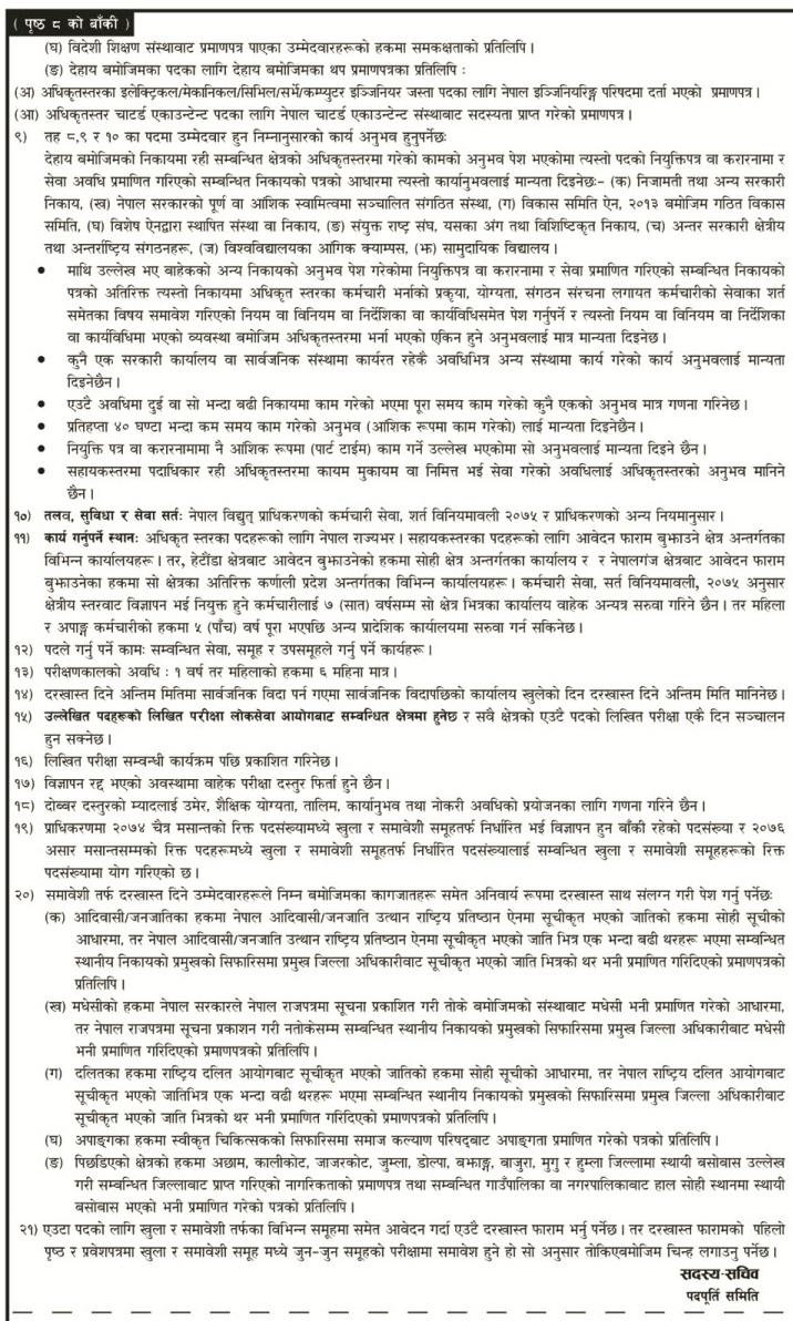 Nepal Electricity Authority job vacancy, Nepal Electricity Authority job vacancy 2075, nepal bidhut pradhikaran job vacancies 2075, nepal bidhut pradhikaran job vacancies, nepal bidhut pradhikaran job, NBP job vacancies 2075, nepal bidhut pradhikaran vacancies, nepal bidhut pradhikaran vacancies, www.nea.org.np, www.nea.org.np job vacancy,