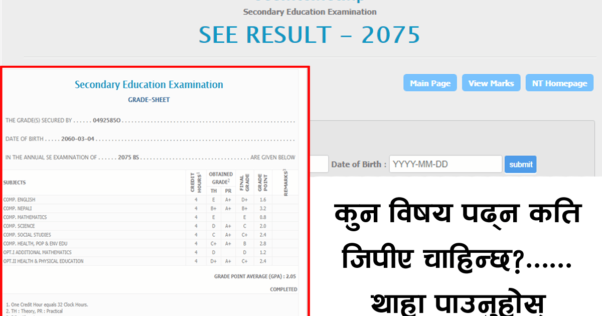 Which Grade Can Be Read, Which Subject After SEE, see subject after see, SEE result see result 2076 , see result 2075 with gradesheet , SEE result 2018 , see result 2075 , see result 2075 date , see 2075 result ,SEE result published , result of see 2075 , see exam result 2075,check published SEE result 2075, see result with gradesheet 2075,see results 2075, SEE gradesheet,SEE exam result, see result of 2075, SEE ntc SEE ntc,see result 2075 publishing date,SEE result with gradesheet,check see result 2075, see result 2075 ntc, ntc see result 2075,gradesheet of see result 2075,SEE result 2075 date, SEE result 2075 online, ntc SEE result, see gradesheet 2075, see result gradesheet 2075, See results with marksheet, see result Nepal, see.ntc.net.np result, see.ntc.net.np, see.ntc.net.np result 2075, see.ntc.net.np result marksheet, see.ntc.np result,see.ntc.np, see.ntc.np result 2075, see.ntc.np result marksheet, ,SEE result 2075, SEE result 2075 with gradesheet, gradesheet see result 2075,see ko result 2075, educationsansar see result 2075,2075 SEE result, SEE result 2018 date,see result 2075 gradesheet, SEE result check,online see result 2075, SEE exam result 2018,gradesheet of see 2075, see results 2075 with gradesheet,SEE result 2066 with, grade sheet of see 2075,SEE grade, SEE result 2075 with gradesheet online,SEE result check online, SEE ko result,SEE result ntc net, see compart result 2075,SEE result date, see result 2075 online gradesheet,SEE result online,see ntc result 2075,SEE 2075 result,SEE result, see result 2075 published,www SEE result 2018, see result 2075 grade sheet,educationsansar see result, see result 2075 ncell,see board exam, see result 2075 has been published,SEE result 2075 with gradesheet ntc, 2018 SEE result,educationsansar SEE result, SEE result of 2075,www edusanjal com SEE result,see result 2075 check, see grade upgrade result 2075,see result 2075 with, see result with marksheet 2075,SEE marksheet, SEE result with marksheet,marksheet of see result, see marksheet 2075,see result marksheet 2075,SEE result 2075 with marksheet,marksheet see result 2075, see result 2075 marksheet,marksheet of see 2075, see results 2075 with marksheet,SEE result 2075 with marksheet online, see result 2075 online marksheet,SEE result 2075 with marksheet ntc, see result,see result with gradesheet, see result with marksheet,how to check see result 2076, see,result, how to check see result with sms,how to check see result, how to check, see result Nepal,see result check with sms, see results,see results Nepal,
