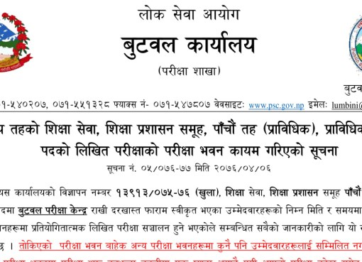 Lok Sewa Aayog Prasa Exam Center, Lok Sewa Aayog Prasa Exam Center 2076, Lok Sewa Aayog Prasa Exam Center Butwal, Prasa Exam Center Butwal, Prasa Exam Center Butwal 2076, Lok Sewa Prasa Exam Center Butwal, PSC Prasa Exam Center Butwal, Butwal Prasa Exam Center, Lok Sewa Aayog Prabidhik Sahayak Exam Center, Lok Sewa Aayog Prabidhik Sahayak Exam Center 2076, Lok Sewa Aayog Prabidhik Sahayak Exam Center Butwal, Prabidhik Sahayak Exam Center Butwal, Prabidhik Sahayak Exam Center Butwal 2076, Lok Sewa Prabidhik Sahayak Exam Center Butwal, PSC Prabidhik Sahayak Exam Center Butwal, Butwal Prabidhik Sahayak Exam Center, Prasa Exam Center, Prabidhik Sahayak Exam Center, Prasa Exam Center 2076, Prabidhik Sahayak Exam Center 2076,