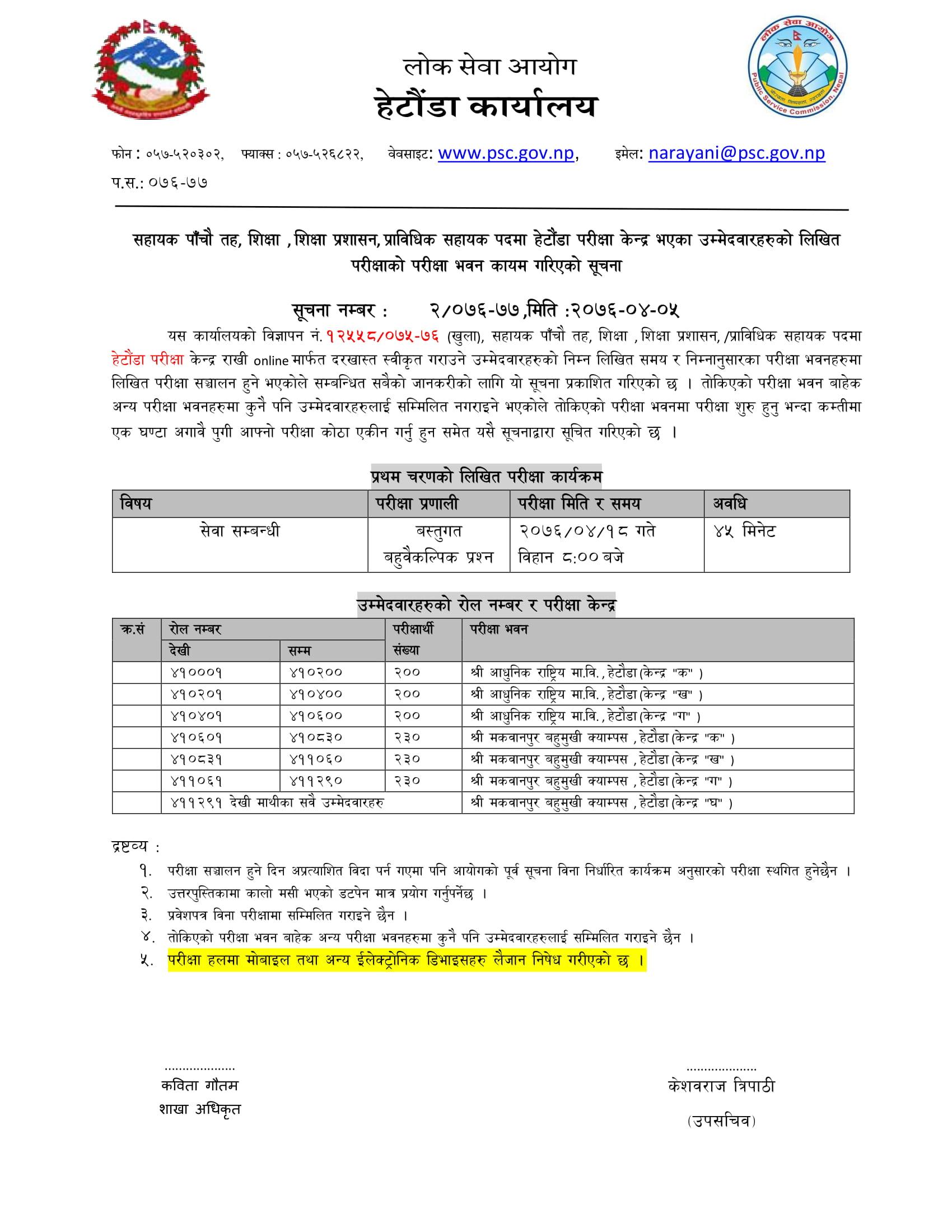 Lok Sewa Aayog Prabidhik Sahayak Exam Center 2076, Lok Sewa Aayog Prabidhik Sahayak Exam Center, Prabidhik Sahayak Exam Center Khotang, Prabidhik Sahayak Exam Center Pokhara, Prabidhik Sahayak Exam Center Kathmandu, Prabidhik Sahayak Exam Center Butawal, Prabidhik Sahayak Exam Center Ilam, Prabidhik Sahayak Exam Center Dhnakuta, Prabidhik Sahayak Exam Center Jaleshwar, Prabidhik Sahayak Exam Center Dipayal, Prabidhik Sahayak Exam Center dang, Prabidhik Sahayak Exam Center Hetauda, Prabidhik Sahayak Exam Center Jumla, Prabidhik Sahayak Exam Center Mahendranagar, Lok Sewa Prabidhik Sahayak Exam Center Khotang, Lok Sewa Prabidhik Sahayak Exam Center Pokhara, Lok Sewa Prabidhik Sahayak Exam Center Kathmandu, Lok Sewa Prabidhik Sahayak Exam Center Butawal, Lok Sewa Prabidhik Sahayak Exam Center Ilam, Lok Sewa Prabidhik Sahayak Exam Center Dhnakuta, Lok Sewa Prabidhik Sahayak Exam Center Jaleshwar, Lok Sewa Prabidhik Sahayak Exam Center Dipayal, Lok Sewa Prabidhik Sahayak Exam Center dang, Lok Sewa Prabidhik Sahayak Exam Center Hetauda, Lok Sewa Prabidhik Sahayak Exam Center Jumla, Lok Sewa Prabidhik Sahayak Exam Center Mahendranagar, Butawal Prabidhik Sahayak 5th Level exam center, Butawal Prabidhik Sahayak 5th Level exam center, Lok Sewa Aayog Prsa Exam Center 2076, Lok Sewa Aayog Prsa Exam Center, Prsa Exam Center Khotang, Prsa Exam Center Pokhara, Prsa Exam Center Kathmandu, Prsa Exam Center Butawal, Prsa Exam Center Ilam, Prsa Exam Center Dhnakuta, Prsa Exam Center Jaleshwar, Prsa Exam Center Dipayal, Prsa Exam Center dang, Prsa Exam Center Hetauda, Prsa Exam Center Jumla, Prsa Exam Center Mahendranagar, Lok Sewa Prsa Exam Center Khotang, Lok Sewa Prsa Exam Center Pokhara, Lok Sewa Prsa Exam Center Kathmandu, Lok Sewa Prsa Exam Center Butawal, Lok Sewa Prsa Exam Center Ilam, Lok Sewa Prsa Exam Center Dhnakuta, Lok Sewa Prsa Exam Center Jaleshwar, Lok Sewa Prsa Exam Center Dipayal, Lok Sewa Prsa Exam Center dang, Lok Sewa Prsa Exam Center Hetauda, Lok Sewa Prsa Exam C