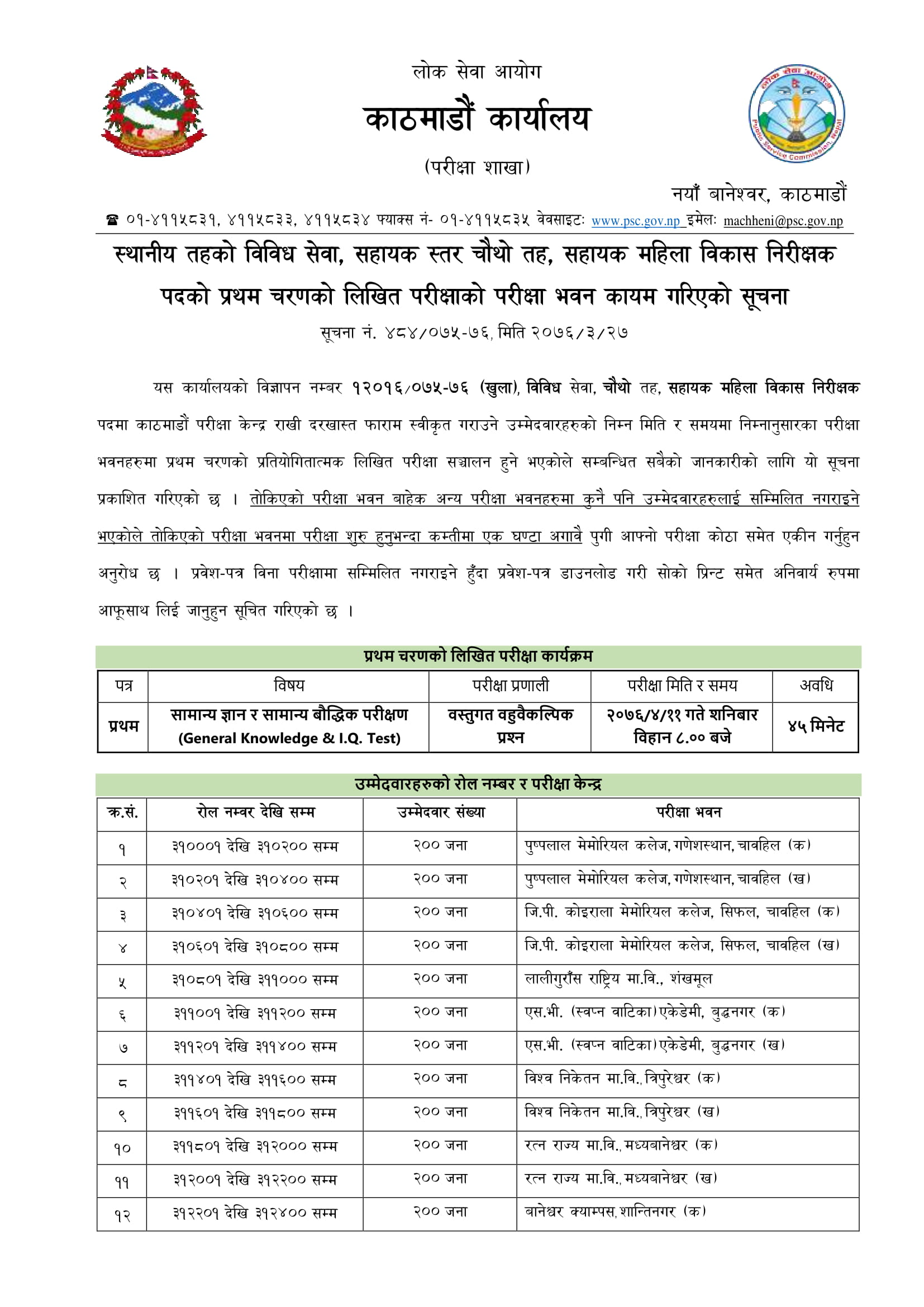 Lok Sewa Aayog Exam center 4th, PSC Exam Center 4th, Lok Sewa Exam Center 4th, Lok Sewa Aayog Exam center 4th 2076, PSC Exam Center 4th 2076, Lok Sewa Exam Center 4th 2076, Lok Sewa Aayog Exam center 5th, PSC Exam Center 5th, Lok Sewa Exam Center 5th, Lok Sewa Aayog Exam center 5th 2076, PSC Exam Center 5th 2076, Lok Sewa Exam Center 5th 2076, Lok Sewa Aayog Exam center 6th, PSC Exam Center 6th, Lok Sewa Exam Center 6th, Lok Sewa Aayog Exam center 6th 2076, PSC Exam Center 6th 2076, Lok Sewa Exam Center 6th 2076, Lok Sewa Aayog Exam center Prasa, PSC Exam Center Prasa, Lok Sewa Exam Center Prasa, Lok Sewa Aayog Exam center Prasa 2076, PSC Exam Center Prasa 2076, Lok Sewa Exam Center Prasa 2076, Lok Sewa Aayog Exam center , PSC Exam Center , Lok Sewa Exam Center ,
