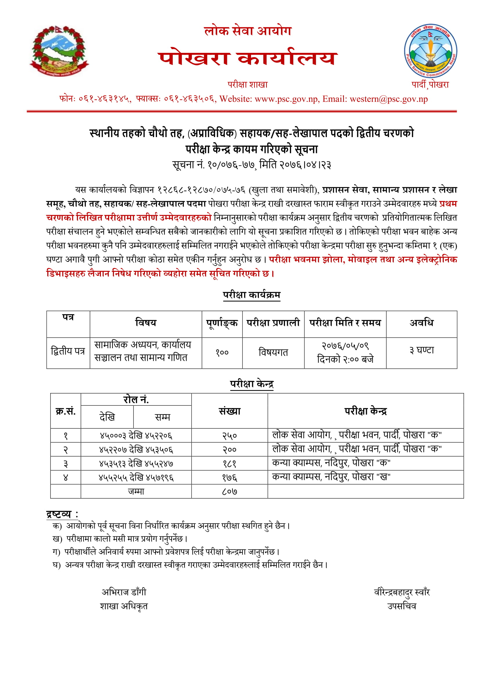 View another District/Zone/Province 4th level Second Phase Exam Center1. Download and view Sthaniya Taha Lok Sewa Aayog Kharidar Second Paper Exam Center - Khotang2. Download and view Sthaniya Taha Lok Sewa Aayog Kharidar Second Paper Exam Center - Pokhara3. Download and view Sthaniya Taha Lok Sewa Aayog Kharidar Second Paper Exam Center - Ilam4. Download and view Sthaniya Taha Lok Sewa Aayog Kharidar Second Paper Exam Center - JaleshwarPSC Nepal Kathmandu Exam center 2076Sthanaya Taha Lok Sewa Aayog Nepal Exam centers for Bagmati Zone Kathmandu. There are the first terminal entrance exam center candidates. So that there are exam centers according to the examination roll number only.There is different Bagmati Zone Kathmandu. in the front of the exam roll number so it will not be much Bagmati Zone Kathmandu. to Entrance Exam center in the spot for the candidates. Still, if you have any confusion you can contact us.Lok Sewa Aayog Dhankuta Exam center 2076Sthanaya Taha Lok Sewa Aayog Exam centers for Dhankuta Zone. There is first terminal entrance exam center candidates. So that there is exam centers according to the examination roll number only.There is different Dhankuta Zone in the front of the exam roll number so it will not be much Dhankuta Zone to Entrance Exam center in the spot for the candidates. Still if you have any confusion you can contact us.