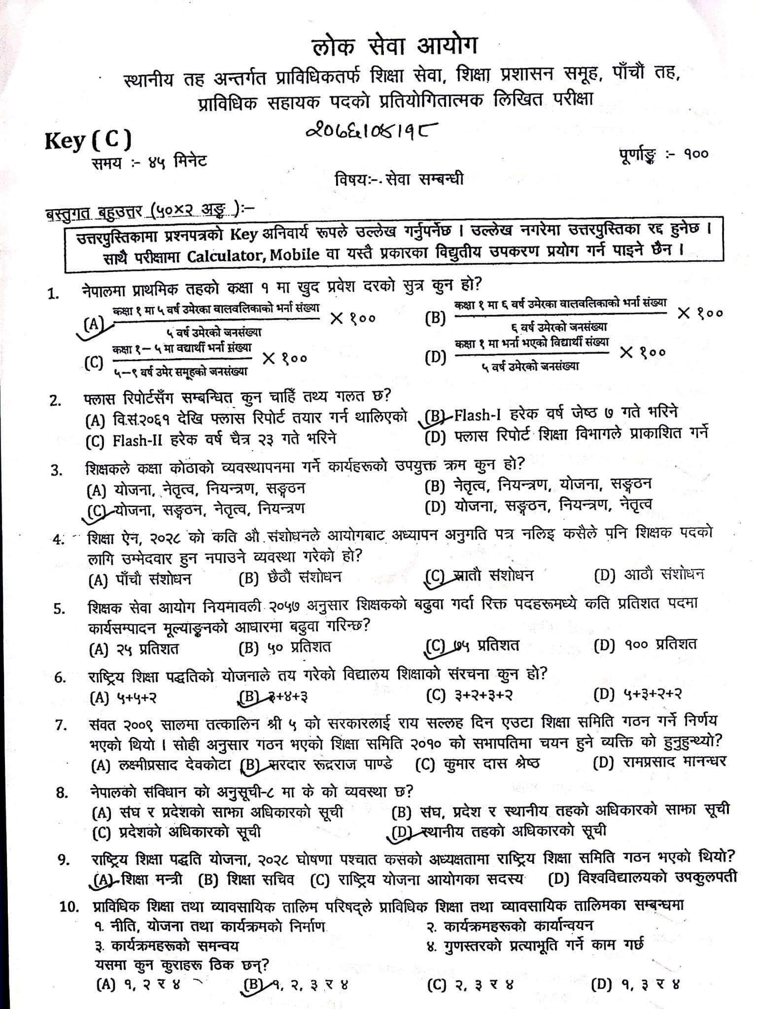 Click And view Lok Sewa Aayog Prasa Exam Question 2076.Prasa Exam Question 2076, Prasa Exam Question 2076 dowload, Prasa question 2076, Prasa question, Prasa question 2076, Prasa exam question 2076, Prasa exam question 2076, Prasa exam question, Prasa exam question 2076, lok sewa aayog Prasa question 2076,lok sewa aayog Prasa question, lok sewa aayog Prasa question 2076, lok sewa aayog Prasa exam question 2076,lok sewa aayog Prasa exam question 2076, lok sewa aayog Prasa exam question, lok sewa aayog Prasa exam question 2076, lok sewa aayog Prasa question 2076, lok sewa aayog Prasa question, lok sewa aayog Prasa question 2076, lok sewa aayog Prasa exam question 2076,lok sewa aayog Prasa exam question 2076,lok sewa aayog Prasa exam question, lok sewa aayog Prasa exam question 2076,psc Prasa question 2076,psc Prasa question, psc Prasa question 2076,psc Prasa exam question 2076,psc Prasa exam question 2076,psc Prasa exam question, psc Prasa exam question 2076,खरिदार प्रश्न, खरिदार प्रश्न 2076, खरिदार प्रश्न २०७५,Click And view Lok Sewa Aayog Prasa Exam Question 2076