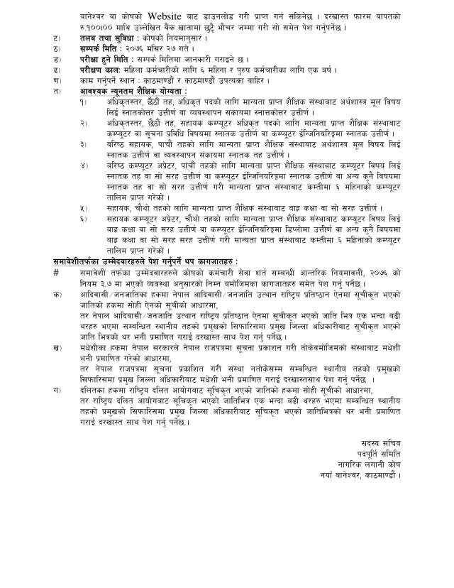 Nagarik Lagani Kosh Nepal announces vacancy for various posts on a permanent basis in both open and inclusive categories to be fulfilled through free competition. The examination will be conducted by Lok Sewa Aayog. Candidates meeting the requirements mentioned in the notice (see below) may apply with their copies of certificates, citizenship, and recent passport size photographs. nagarik lagani kosh, nagarik lagani, nagarik lagani kosh bigyapan, nagarik lagani bigyapan, Nagarik Lagani Kosh job vacancy, Nagarik Lagani Kosh job vacancy 2019,Nagarik Lagani Kosh job vacancy 2076,Nagarik Lagani Kosh job 2019,Nagarik Lagani Kosh job 2076,Nagarik Lagani Kosh from, Nagarik Lagani Kosh from 2076, Nagarik Lagani Kosh from 2019,