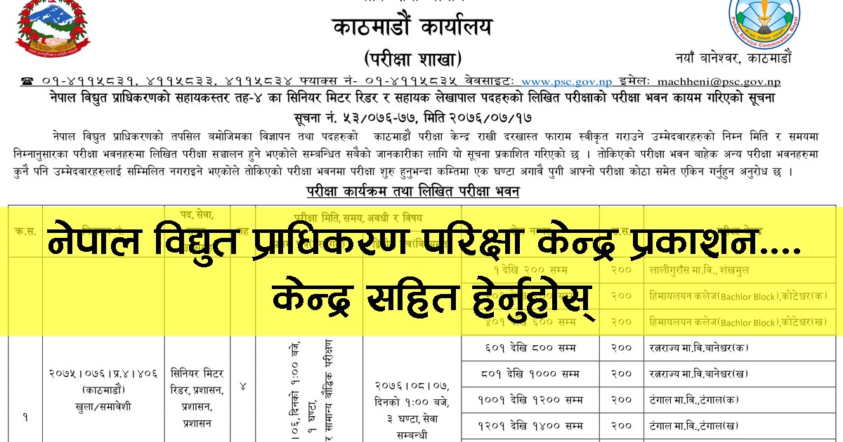 Lok Sewa Aayog (Public Service Commission- PSC) Nepal has published a Kathmandu exam center regarding the written examination program for open and inclusive of Levels 3, 4 and 5 of Nepal Nepal Bidhut Pradhikaran Electricity Authority (NEA).Lok Sewa Aayog (PSC) Dhankuta has published the notice for Nepal Bidhut Pradhikaran (NEA) open and inclusive post Exam Schedule and Exam Centers 2076. The notice has been published on NEA's official website as well as on Lok Sewa Aayog's website. Also, this notice is for various advertisement number of Officer Level for open and inclusive competition.Nepal Electricity Authority today announced job vacancies for various posts at the assistant level and officer level to be fulfilled by open competition.  Nepal Bidhut Pradhikaran (NEA) is offering jobs at different administrations for different positions. Nepalese citizens who are interested and eligible can grab this opportunity. Nepal Bidhut Pradhikaran is looking for an energetic, result oriented candidate for the following positions.Nepal Bidhut Pradhikaran exam routine and exam centersAccording to the Nepal Electricity Authority exam notice, the exam will take place from Kartik 18 to Mangshir 11, 2076. Similarly, exams of the first paper and the second paper will hold on separate days. Likewise, the exam time will be 1:00 pm (also 8:00 am for a few posts).Moreover, Lok Sewa Aayog will take exams on behalf of Nepal Bidhut Pradhikaran. Please download the official PDF file of Nepal Electricity Authority exam notice from the link given below for detail. Nepal Bidhut Pradhikaran,Nepal Electricity Authority Exam Center, Nepal Electricity Authority Exam Center Notice, Nepal Electricity Authority Exam Center 2076, Nepal Electricity Authority Exam Schedule, Nepal Electricity Authority Exam Schedule 2076,Nepal Electricity Authority Exam Notice, Nepal Electricity Authority Exam date,Nepal Electricity Authority Exam Date 2076, Nepal Bidhut Pradhikaran,Nepal Bidhut Pradhikaran Exam Center, Nepal Bidhut Pradhikaran Exam Center Kathmandu, Nepal Bidhut Pradhikaran Exam Center Dhankuta, Nepal Bidhut Pradhikaran Exam Center pokhara, Nepal Bidhut Pradhikaran Exam Center notice, Nepal Bidhut Pradhikaran Exam Center 2076, Nepal Bidhut Pradhikaran Exam Schedule, Nepal Bidhut Pradhikaran Exam Schedule 2076,Nepal Bidhut Pradhikaran Exam Notice, Nepal Bidhut Pradhikaran Exam date,Nepal Bidhut Pradhikaran Exam Date 2076, नेपाल विद्युत प्राधिकरण, नेपाल विद्युत प्राधिकरण परिक्षा, नेपाल विद्युत प्राधिकरण परिक्षा केन्द्र,