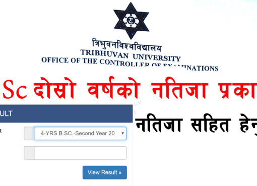 Tribhuvan University Office of the Controller of Examination today publishes the results of 4 Years B.Sc Second Year (2076).