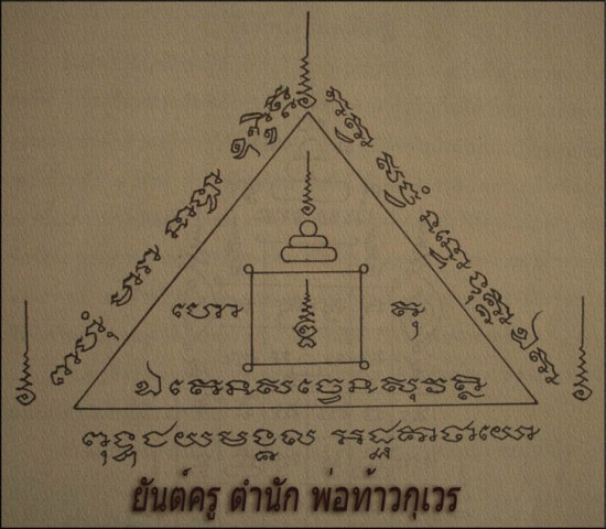 yant_pahung_Victory_of_Buddha_Over_Mara