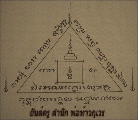 yant_pahung_Victory_of_Buddha_Over_Mara