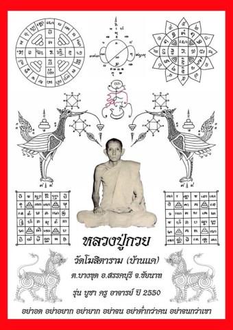 Luang Por Guay Wat Kositaram in Yantra Cloth