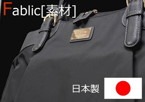 日本製ナイロン素材