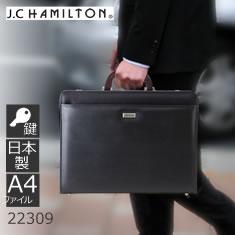J.C.HAMILTON ダレスバッグ1型