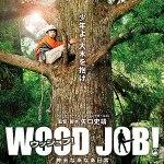 映画『WOOD JOB!(ウッジョブ)』