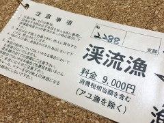 150302_木曽川年券