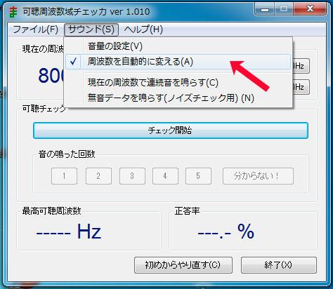 160828可聴域アプリ05