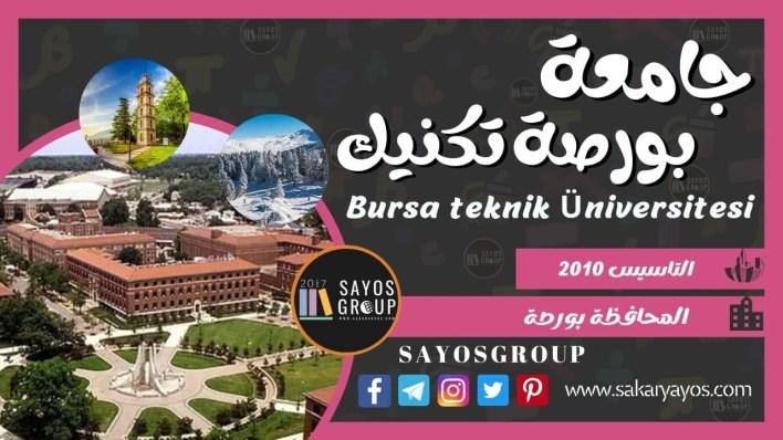 جامعة بورصة تكنيك   Bursa Teknik Üniversitesi