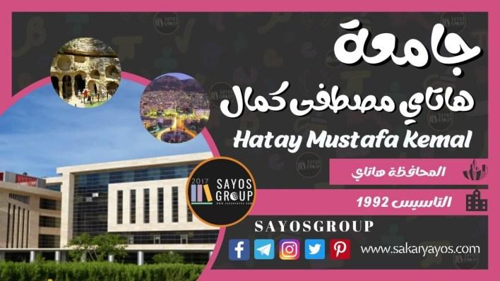 جامعة هاتاي مصطفى كمال |2021 Hatay Mustafa Kemal Üniversitesi