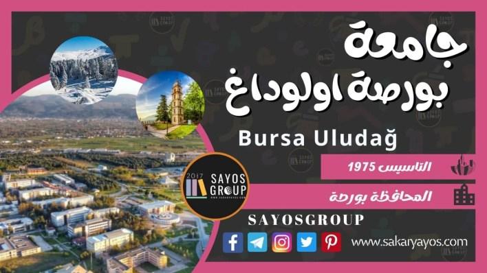 جامعة بورصة اولوداغ |Bursa Uludağ Üniversitesi 2021