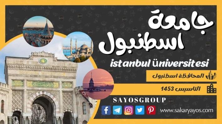 جامعة اسطنبول   İstanbul Üniversitesi
