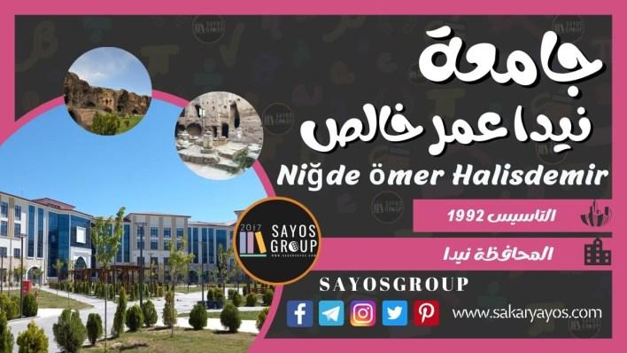 جامعة نيدة عمر خالص دمير  Niğde Ömer Halisdemir Üniversitesi 2021