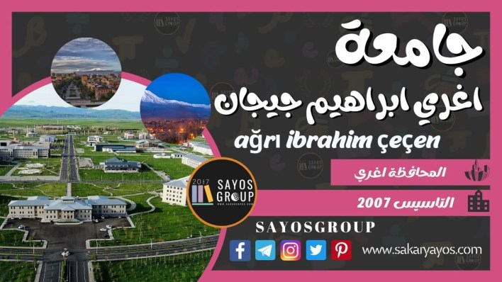 جامعة اغري ابراهيم جيجان | Ağrı İbrahim Çeçen Üniversitesi