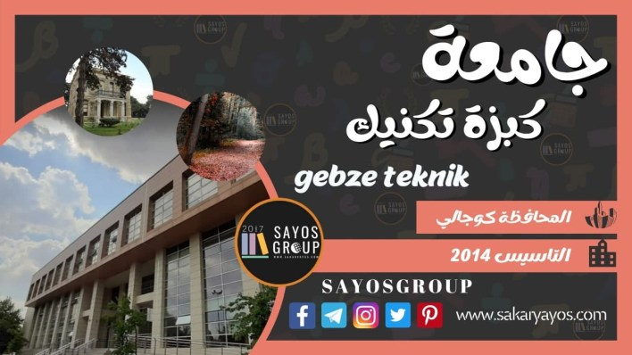 جامعة كبزة تكنيك | Gebze Teknik Üniversitesi
