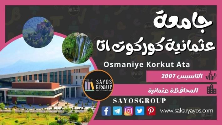 جامعة عثمانية كوركوت اتا   Osmaniye Korkut Ata