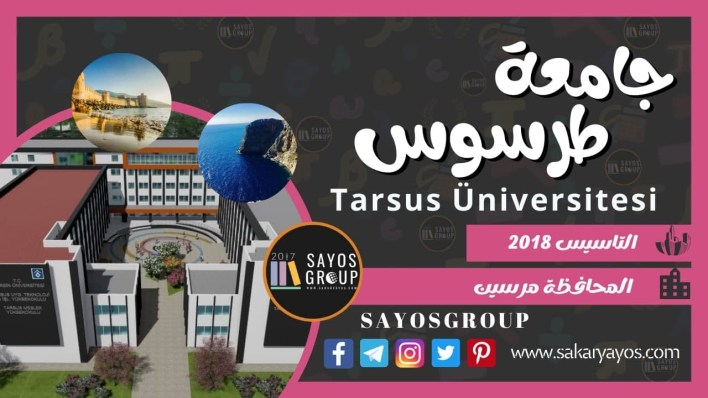 جامعة طرسوس | Tarsus Üniversitesi