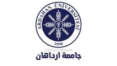 جامعة ارداهان   Ardahan Üniversitesi