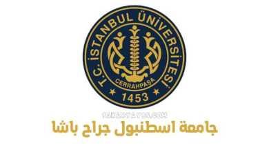 جامعة اسطنبول جراح باشا | İstanbul - Cerrahpaşa Üniversitesi