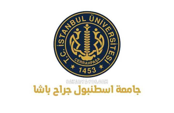 جامعة اسطنبول جراح باشا   İstanbul - Cerrahpaşa Üniversitesi