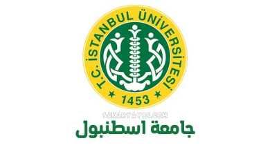 جامعة اسطنبول | İstanbul Üniversitesi 2021