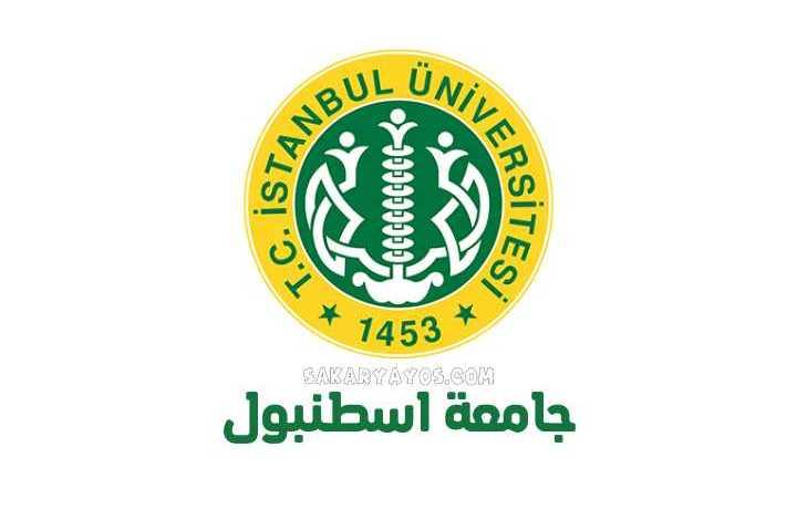 جامعة اسطنبول   İstanbul Üniversitesi 2021