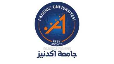 جامعة اكدنيز | Akdeniz Üniversitesi