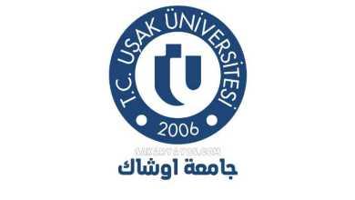 جامعة اوشاك | Uşak Üniversitesi