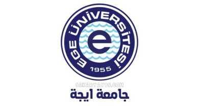 جامعة ايجة   Ege Üniversitesi
