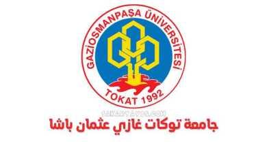 جامعة توكات غازي عثمان باشا   Tokat Gaziosmanpaşa Üniversitesi