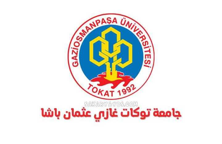 جامعة توكات غازي عثمان باشا | Tokat Gaziosmanpaşa Üniversitesi