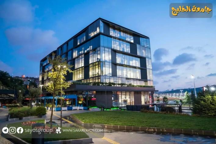 جامعة الخليج3