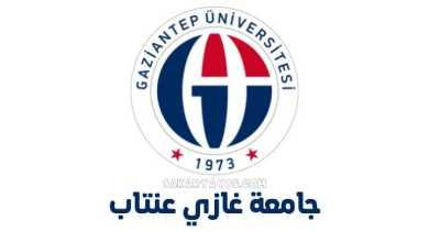 جامعة غازي عنتاب | Gaziantep Üniversitesi