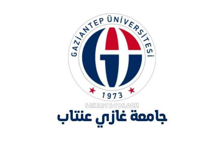 جامعة غازي عنتاب   Gaziantep Üniversitesi
