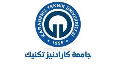 جامعة كارادنيز تكنيك | Karadeniz Teknik Üniversitesi