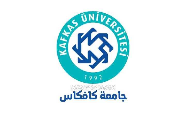 جامعة كافكاس   Kafkas Üniversitesi