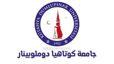 جامعة كوتاهيا دوملوبنار | Kütahya Dumlupınar Üniversitesi