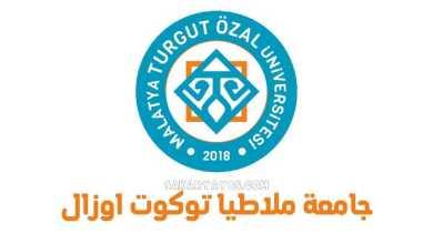 جامعة ملاطيا توركوت اوزال   Malatya Turgut Özal Üniversitesi