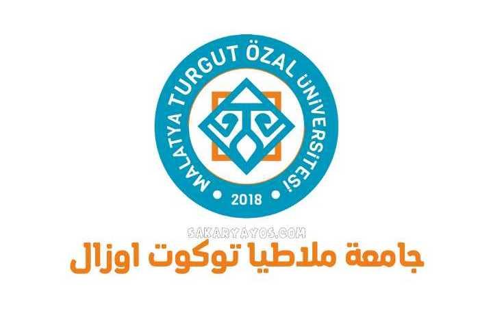 جامعة ملاطيا توركوت اوزال | Malatya Turgut Özal Üniversitesi