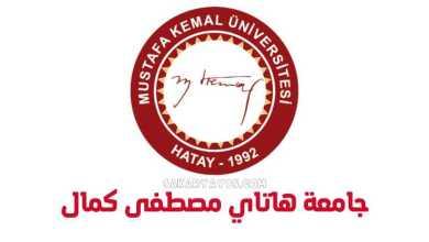 جامعة هاتاي مصطفى كمال   Hatay Mustafa Kemal Üniversitesi