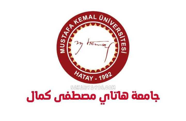 جامعة هاتاي مصطفى كمال | Hatay Mustafa Kemal Üniversitesi