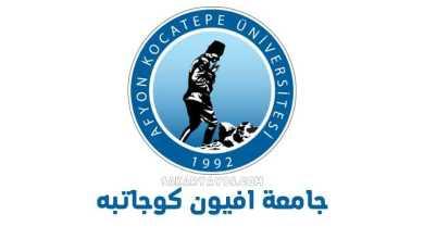 جامعة افيون كوجاتبه   Afyon Kocatepe Üniversitesi